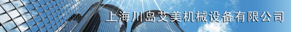 上海川岛艾〗美机械设备有限公司