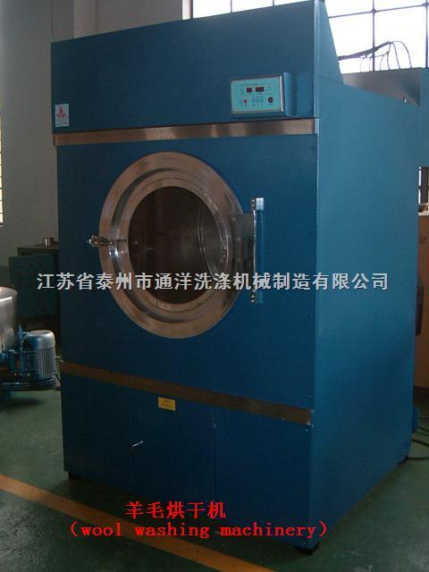 烘干机 烘毛机 干衣机 烘干设备 洗涤设备 水洗设备