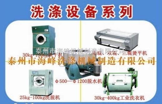 半自动洗衣机,脱水机,熨烫机,干衣机,洗脱机等洗水机械