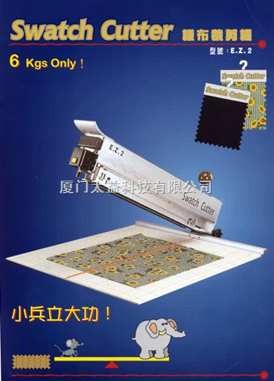 太益-E.Z.2-样布裁剪机,样布机,裁剪机