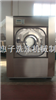 XGQ-20FAXGP-200自动洗衣机 毛巾消毒设备